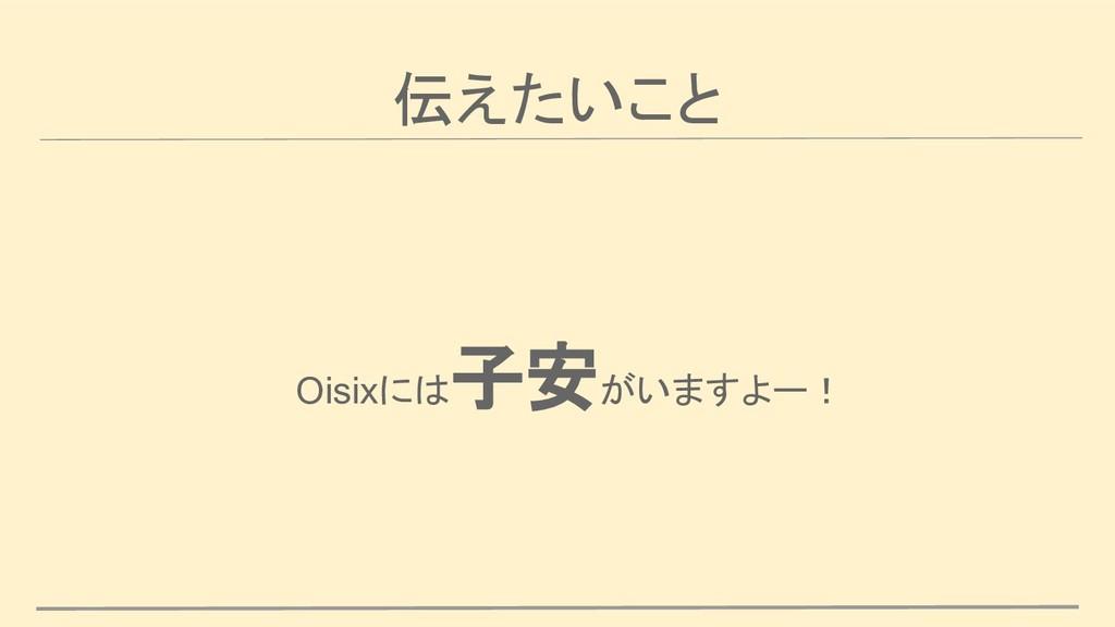 伝えたいこと Oisixには 子安がいますよー!