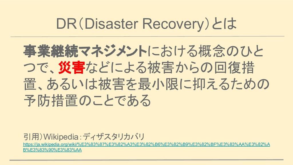 DR(Disaster Recovery)とは 事業継続マネジメントにおける概念のひと つで、...