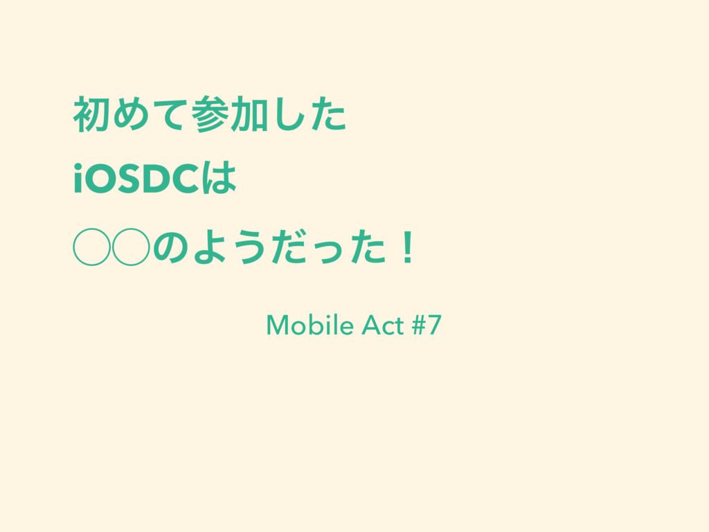 ॳΊͯՃͨ͠ iOSDC ̋̋ͷΑ͏ͩͬͨʂ Mobile Act #7