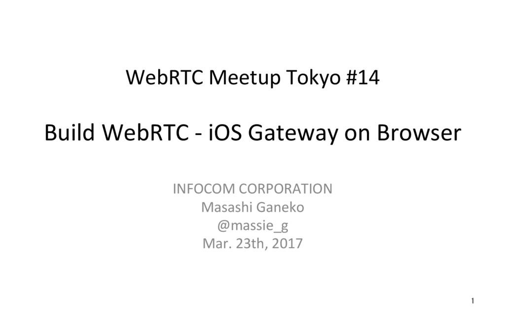 WebRTC Meetup Tokyo #14 Build WebRTC - iOS Gate...