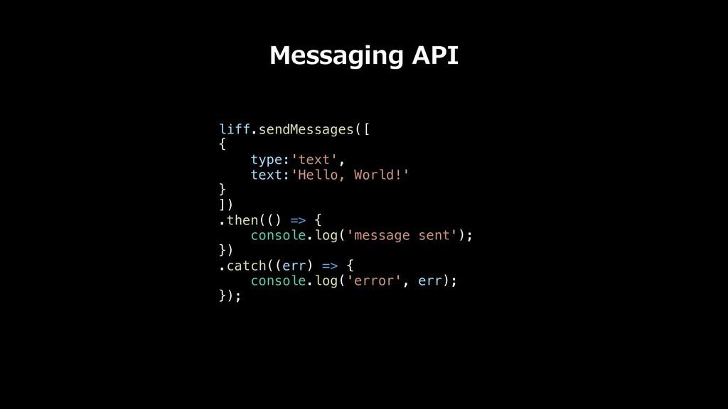 liff.sendMessages([ { type:'text', text:'Hello,...