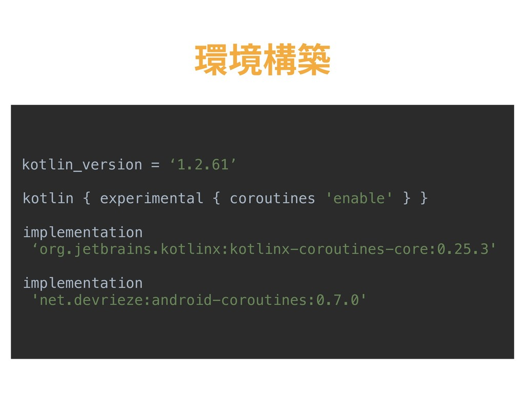 橆㞮圓眠 kotlin_version = '1.2.61' kotlin { experim...