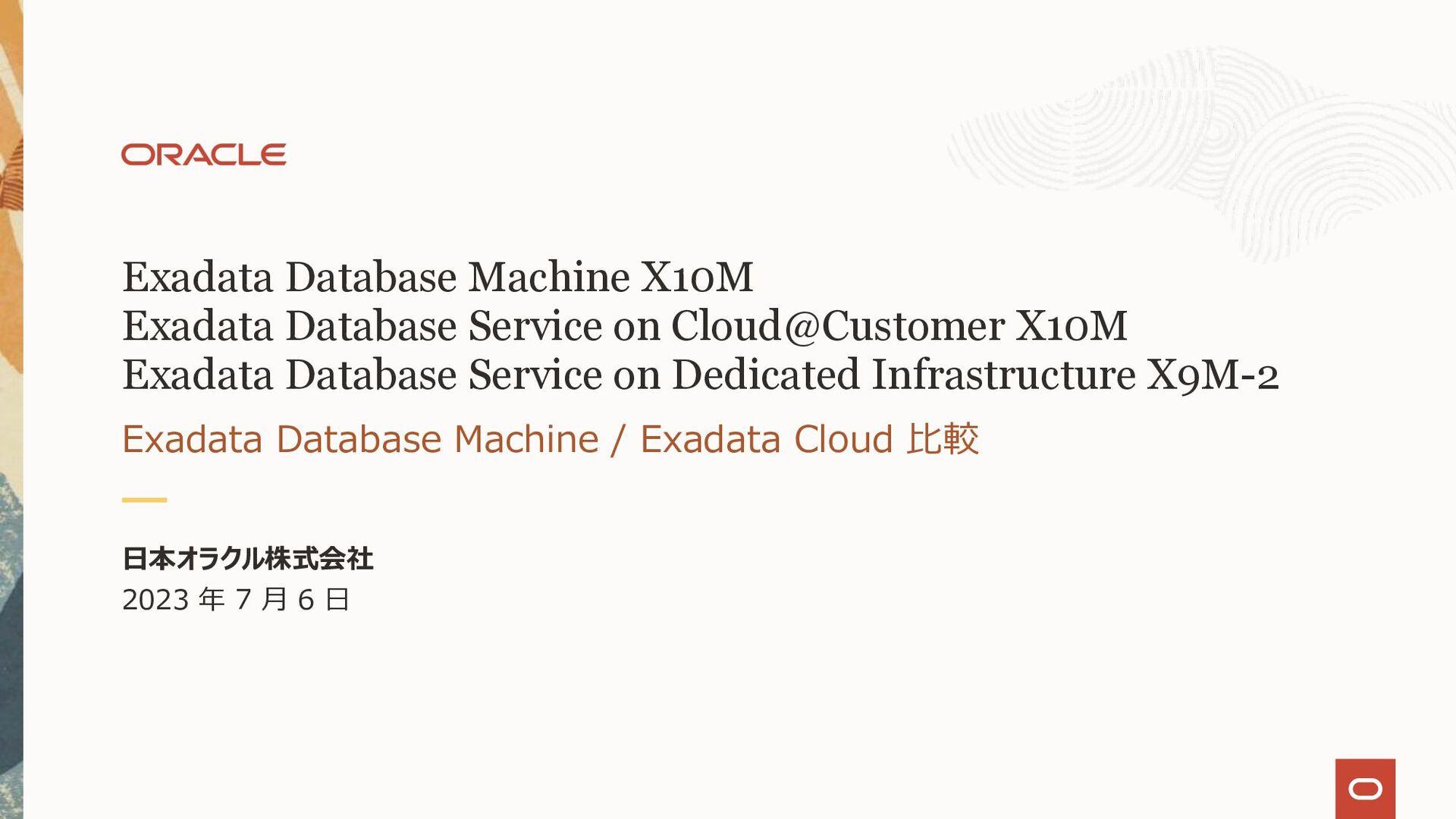 Oracle Exadata Cloud Service X8M Oracle Exadata...