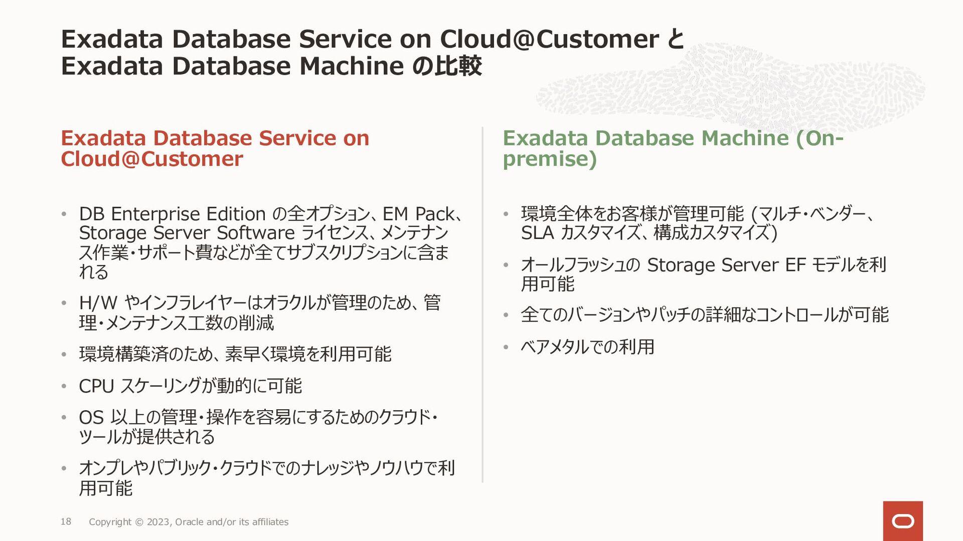 Exadata と Exadata Cloud Service の併用事例 Copyright...