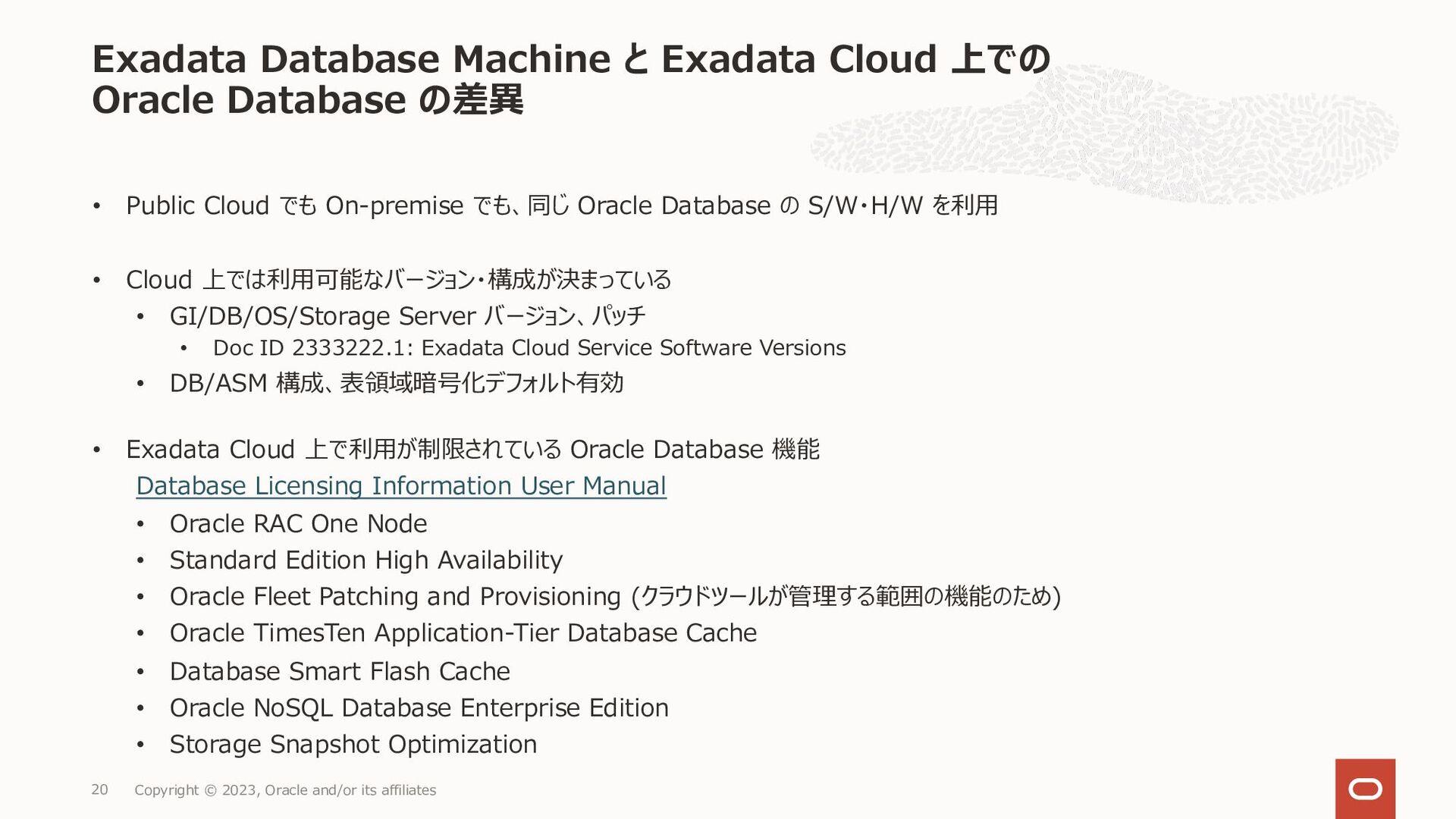 • 管理範囲の差違:Exadata Cloud では DB および Storage Serve...