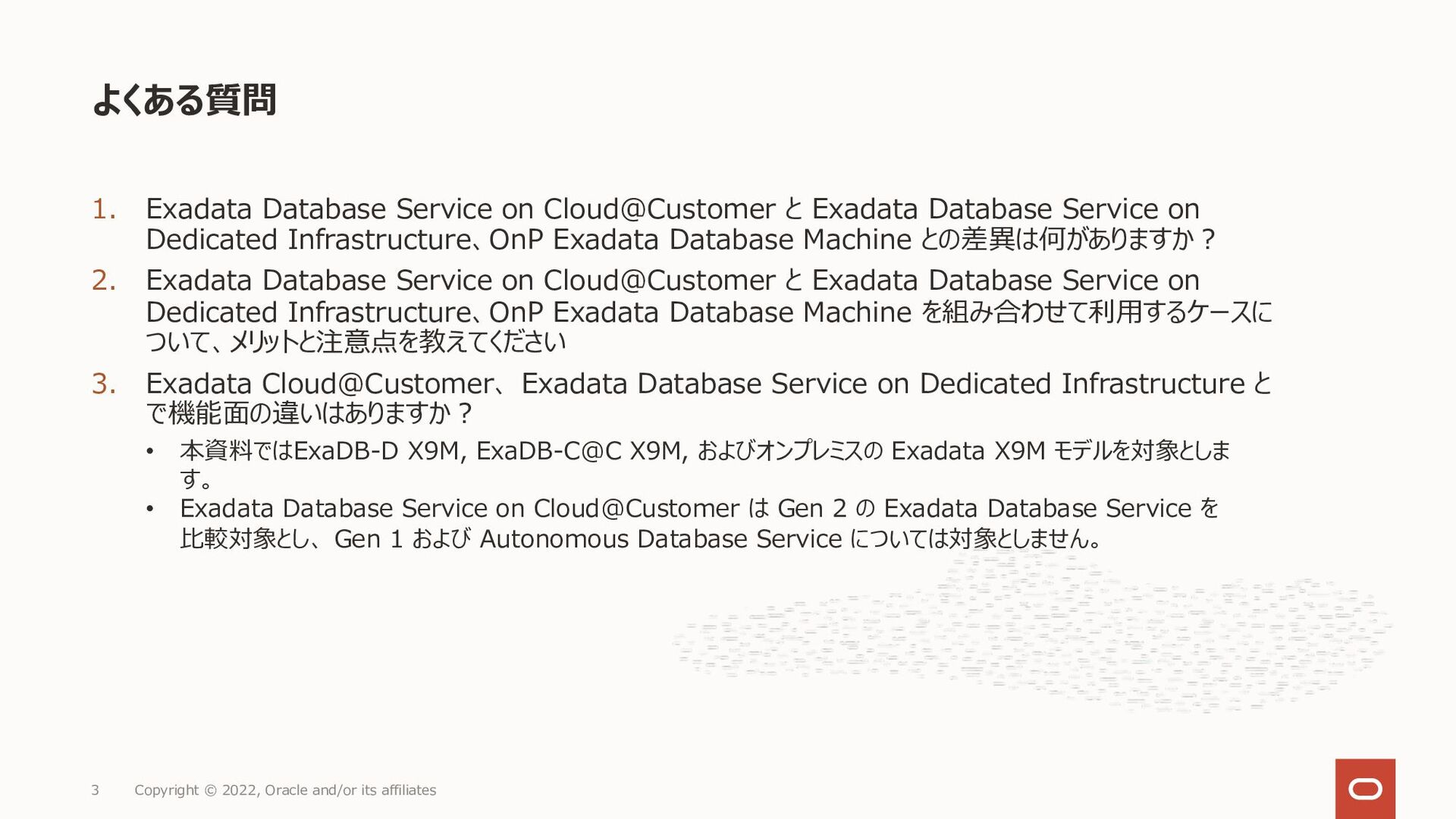 よくある質問 Copyright © 2021, Oracle and/or its affi...