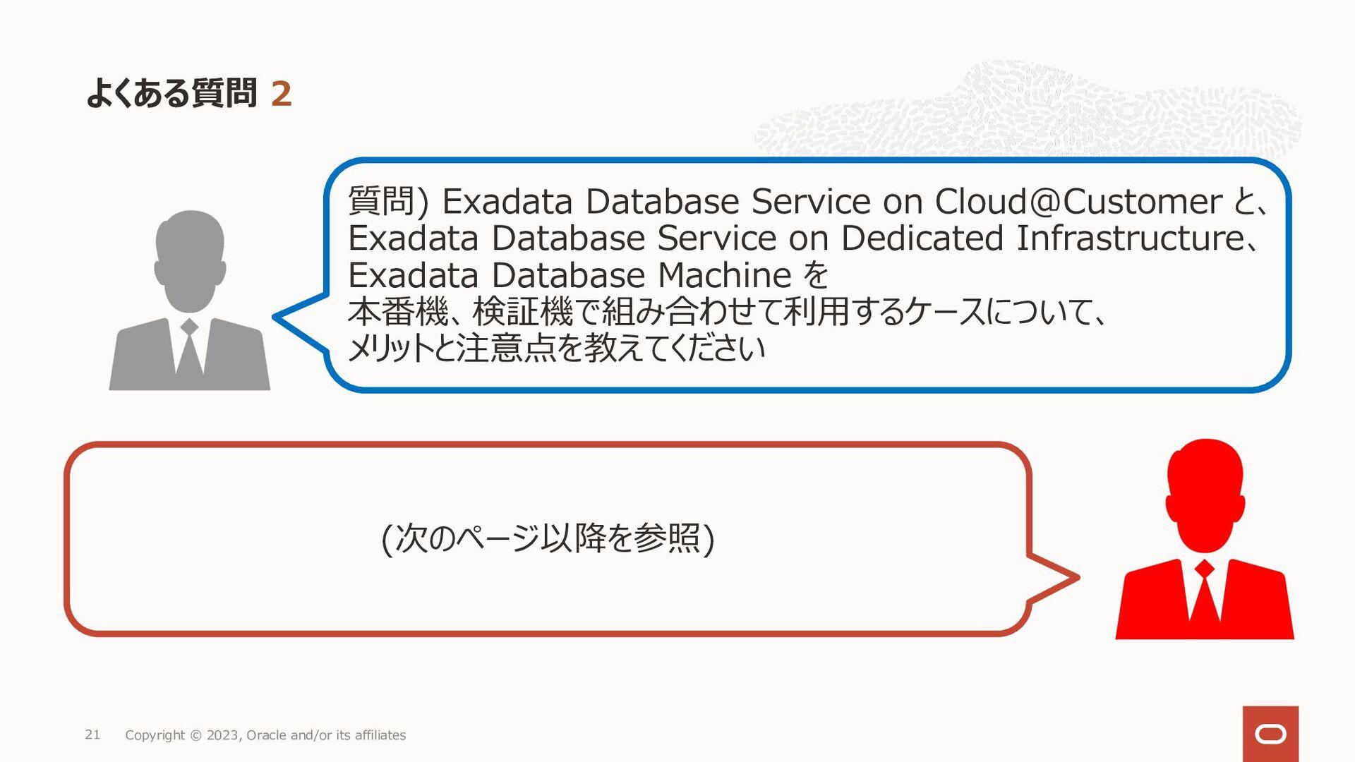 • 自動 Data Guard 構成とは別に手動での Data Guard 構成も可能 • オ...