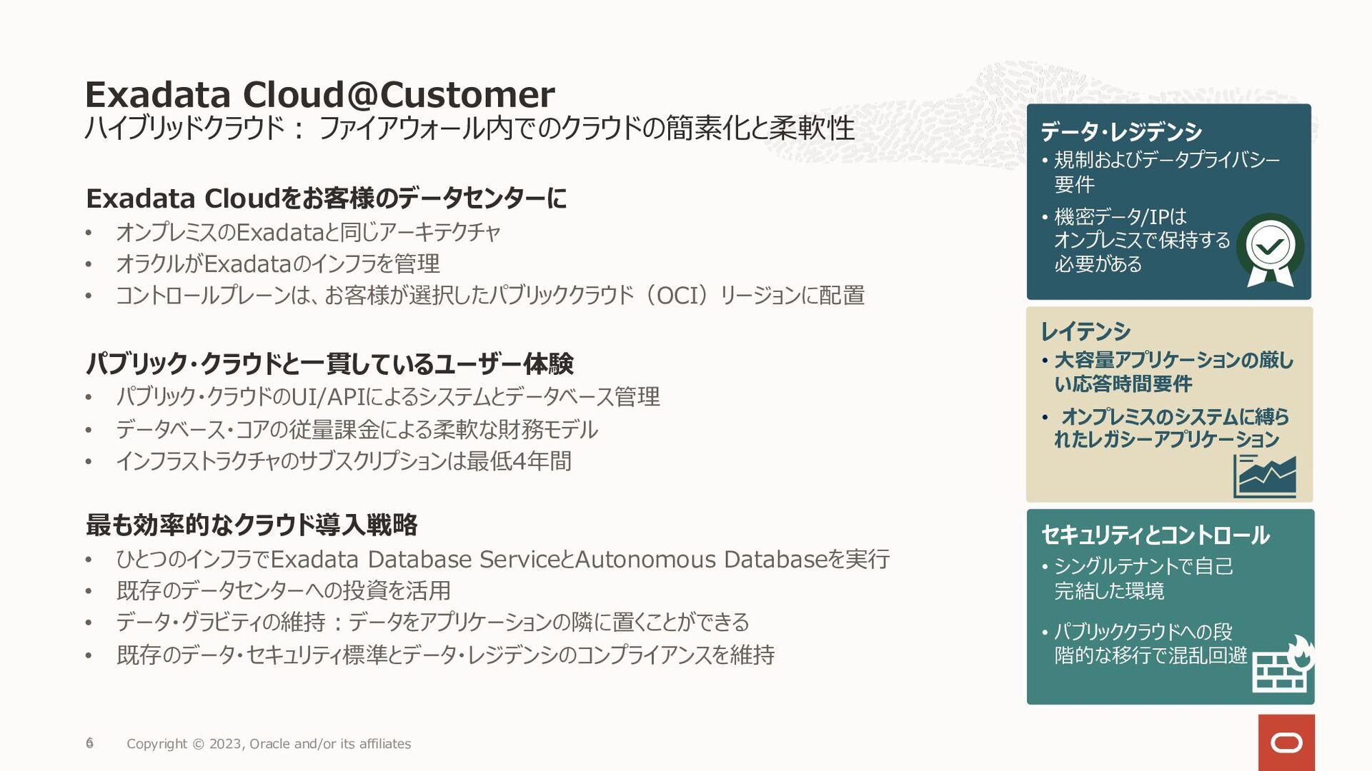 Exadata 提供モデル比較 : 概要 Copyright © 2021, Oracle a...