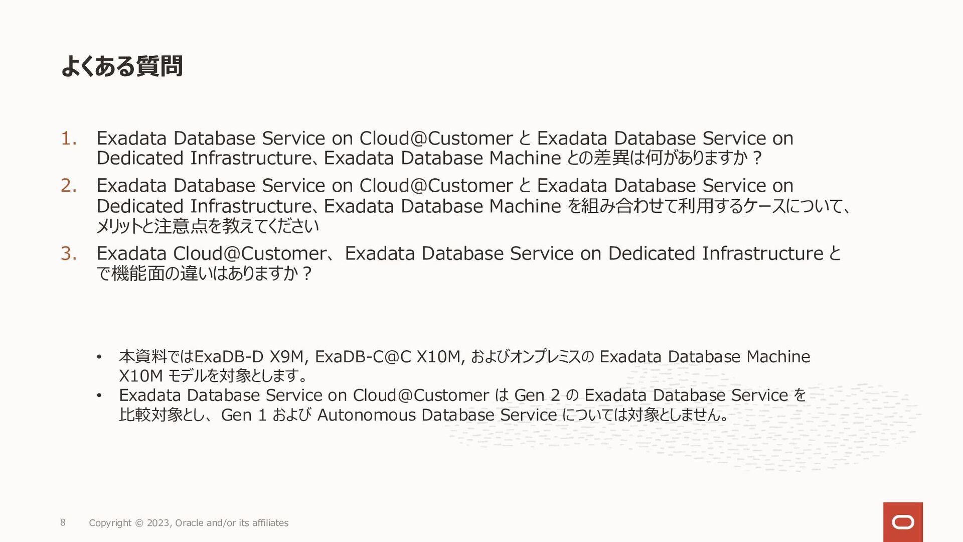 Exadata 提供モデル比較 : S/W構成 (1/2) Copyright © 2021,...