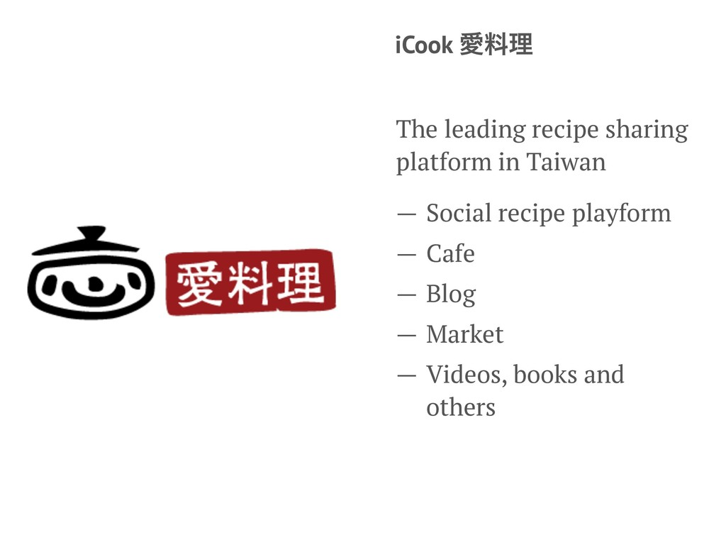 iCook Ѫྉཧ The leading recipe sharing platform i...