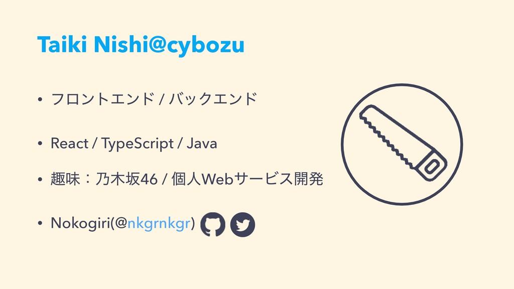 • ϑϩϯτΤϯυ / όοΫΤϯυ • React / TypeScript / Java ...