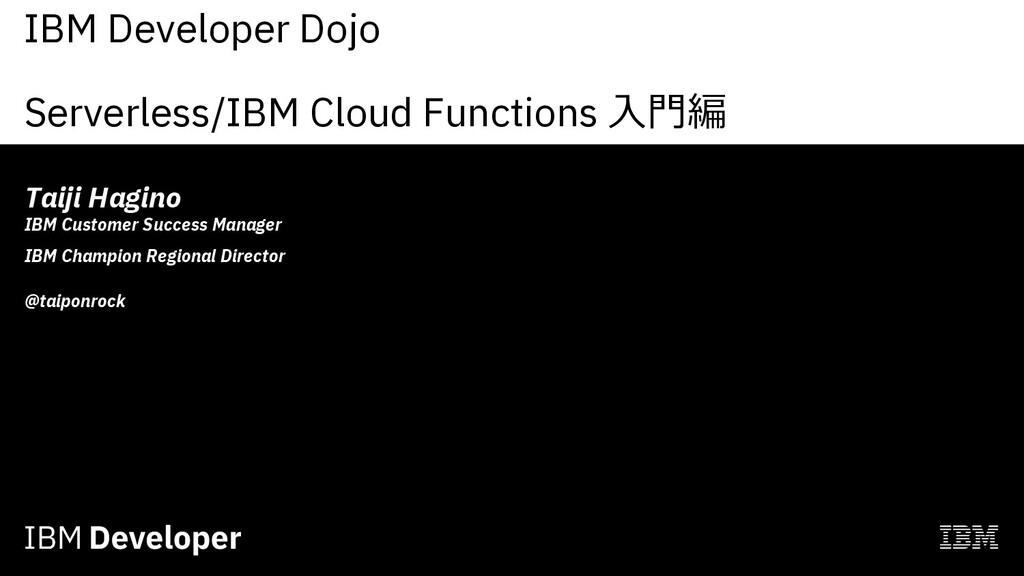 Taiji Hagino IBM Customer Success Manager IBM C...