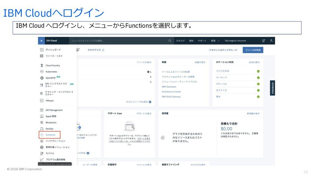 59 © 2018 IBM Corporation IBM Cloudへログイン IBM Cl...