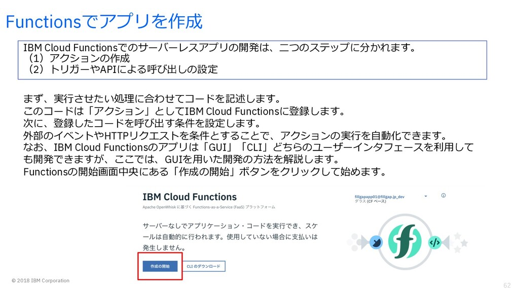 62 © 2018 IBM Corporation Functionsでアプリを作成 IBM ...