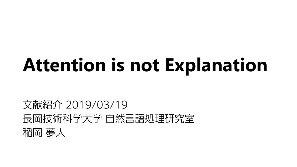 Attention is not Explanation 文献紹介 2019/03/19 長岡...