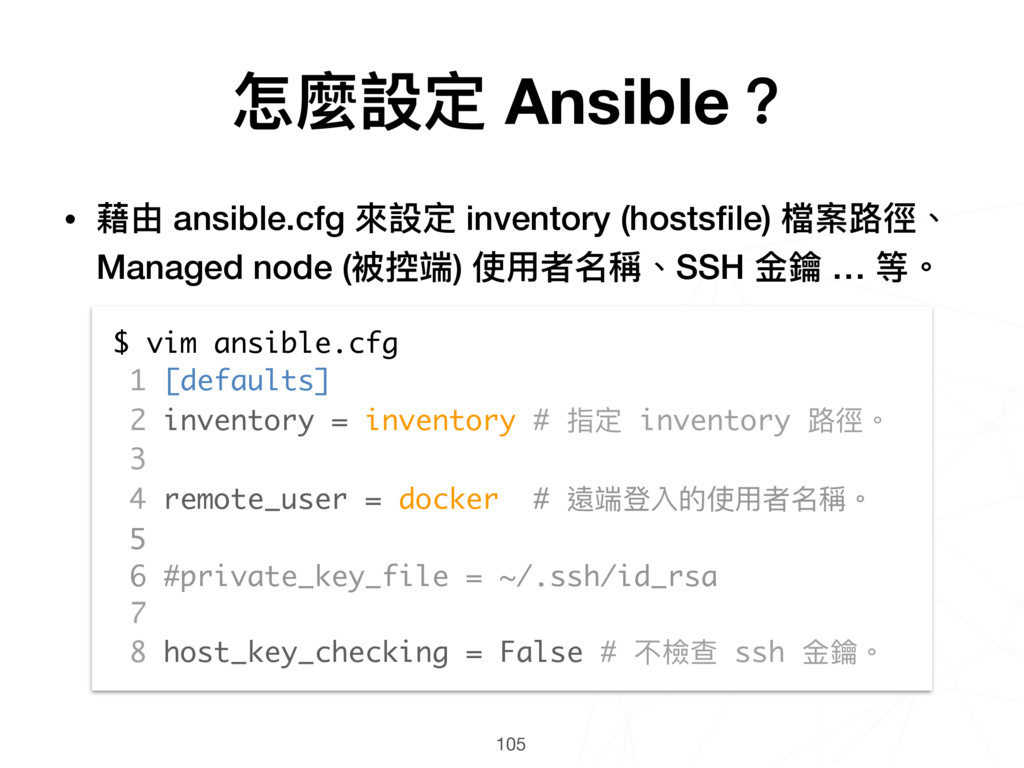105 $ vim ansible.cfg 1 [defaults] 2 inventory ...