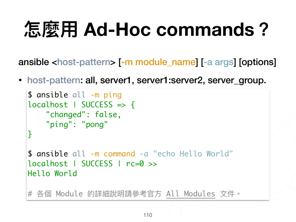 ansible <host-pattern> [-m module_name] [-a arg...