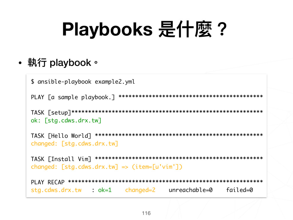 116 $ ansible-playbook example2.yml PLAY [a sam...