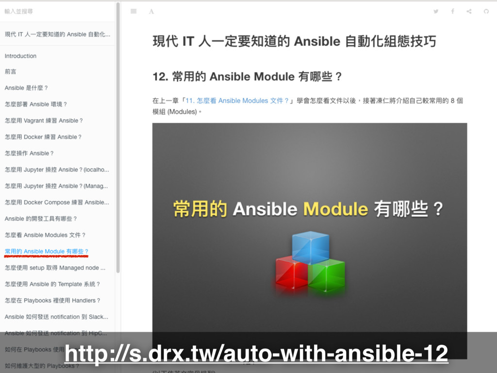 121 http://s.drx.tw/auto-with-ansible-12