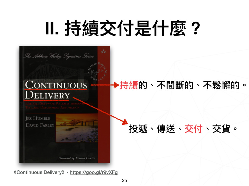 《Continuous Delivery》- https://goo.gl/r9vXFg 持續...