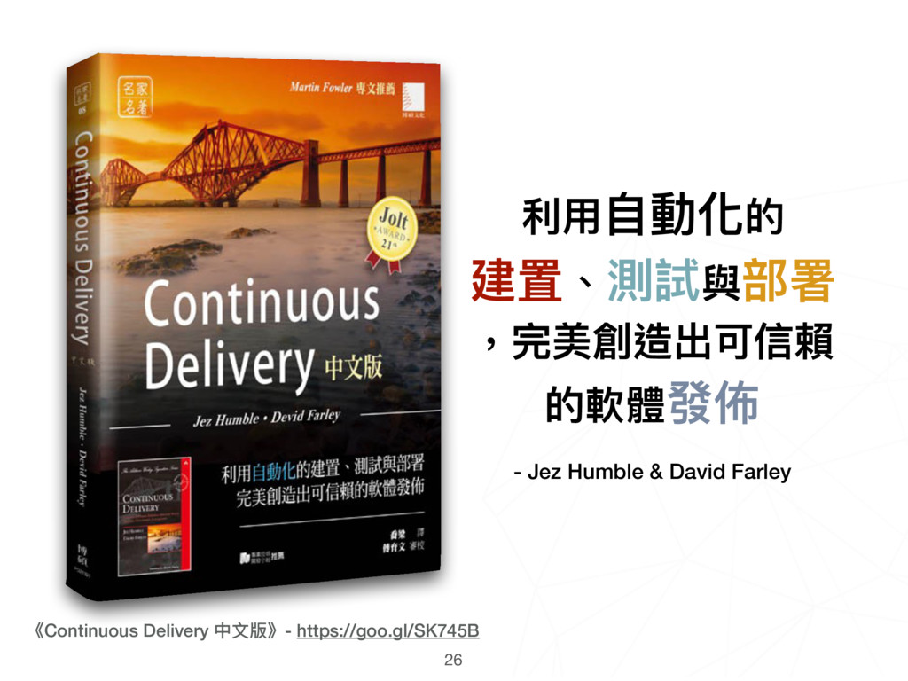 26 《Continuous Delivery 中⽂文版》- https://goo.gl/S...