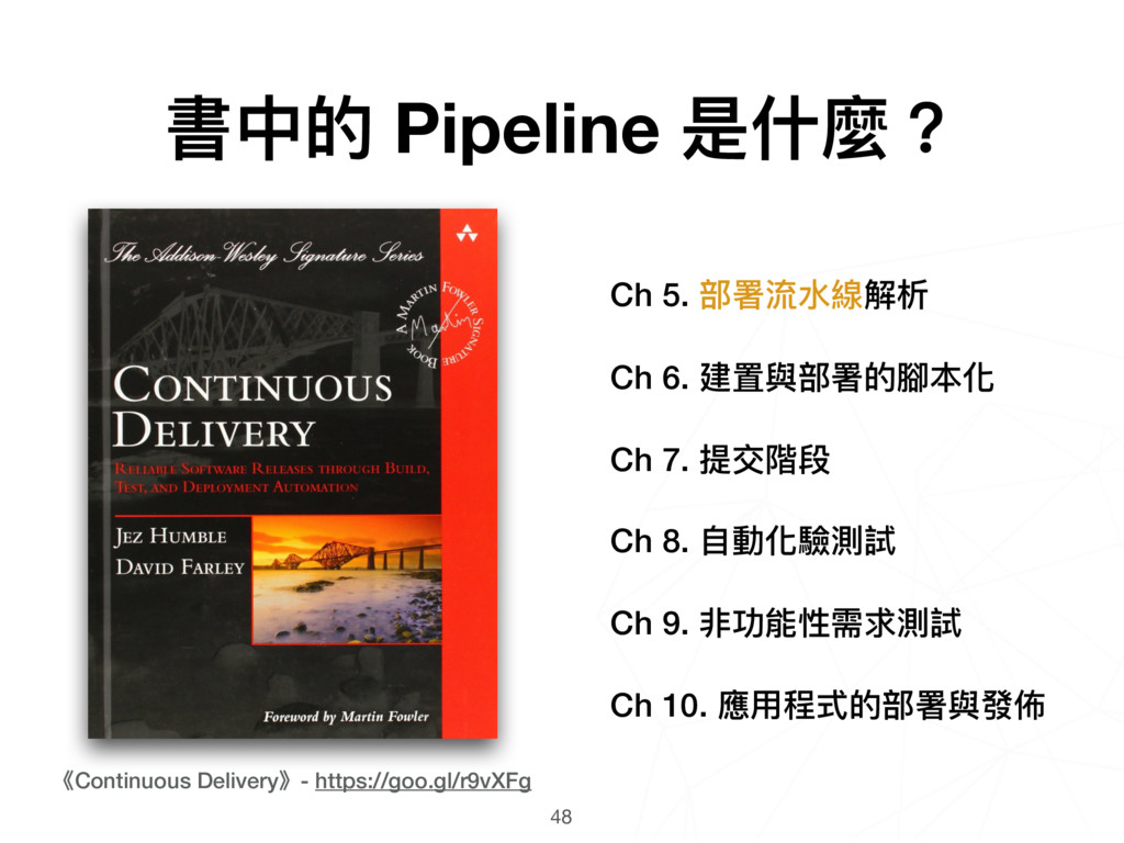 48 《Continuous Delivery》- https://goo.gl/r9vXFg...
