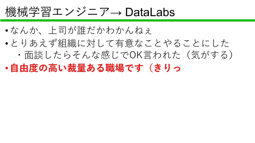 → DataLabs •   &%*    •  ('...