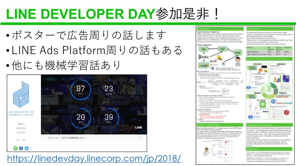LINE DEVELOPER DAY • A • A • https://lined...