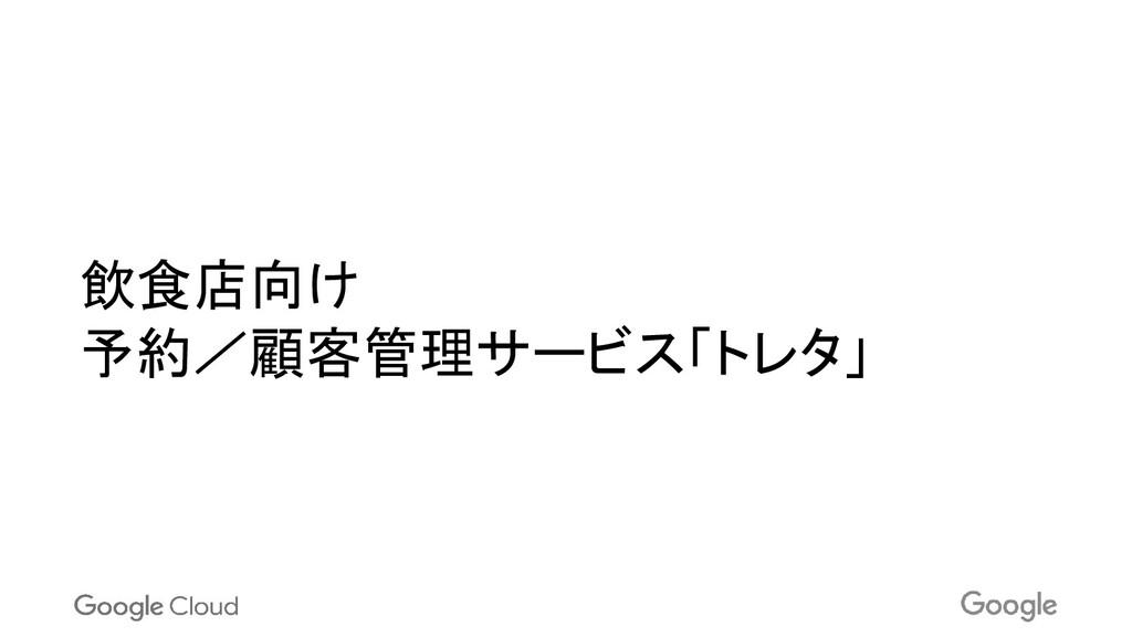 飲食店向け 予約/顧客管理サービス「トレタ」