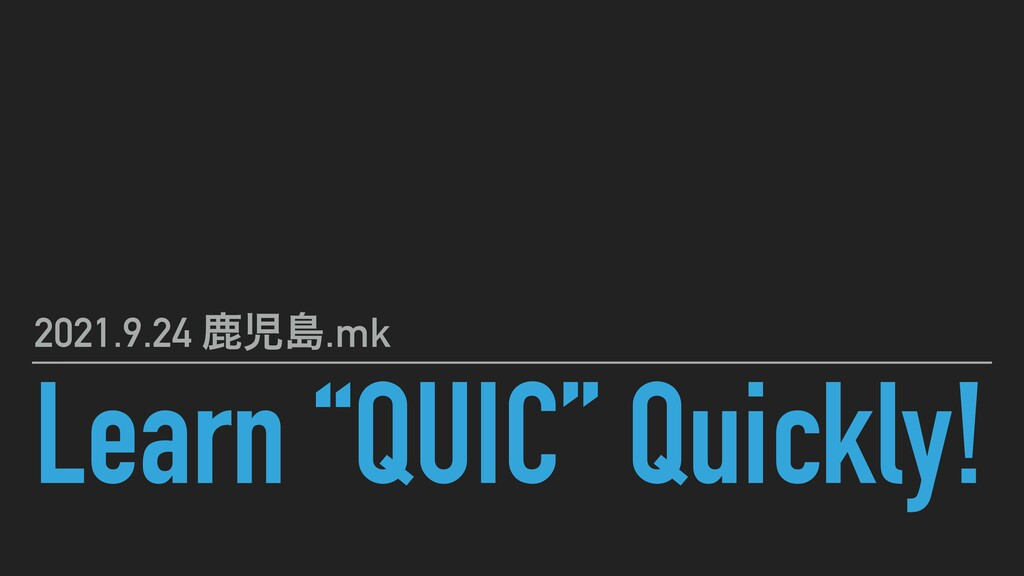"""Learn """"QUIC"""" Quickly! 2021.9.24 ࣛౡ.mk"""