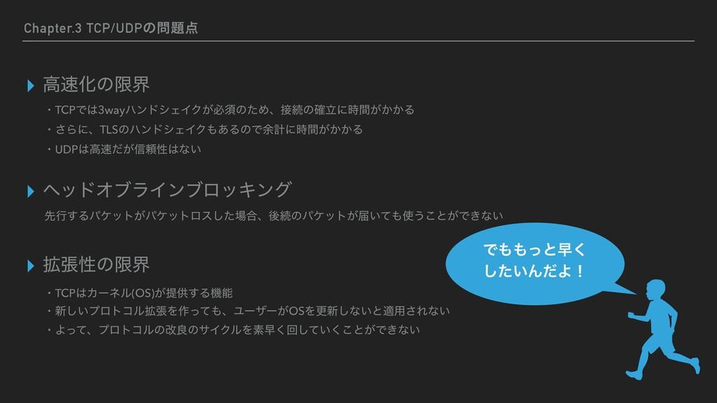 Chapter.3 TCP/UDPͷ ▸ ߴԽͷݶք ▸ ϔουΦϒϥΠϯϒϩοΩϯά...