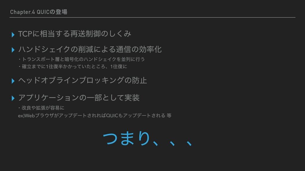 Chapter.4 QUICͷొ ▸ TCPʹ૬͢Δ࠶ૹ੍ޚͷ͘͠Έ ▸ ϋϯυγΣΠΫͷ...