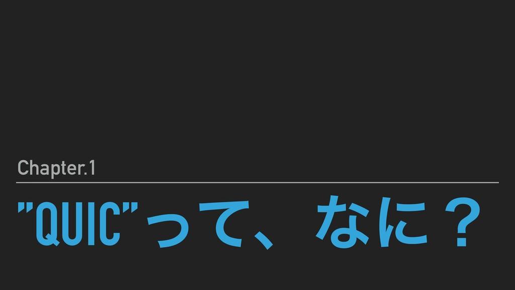 """""""QUIC""""ͬͯɺͳʹʁ Chapter.1"""