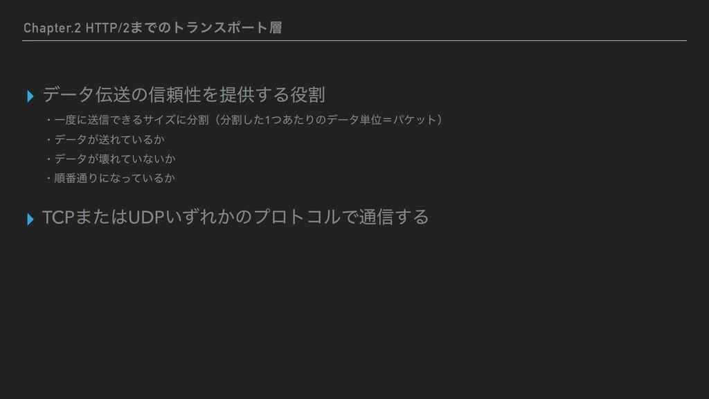 Chapter.2 HTTP/2·Ͱͷτϥϯεϙʔτ ▸ σʔλૹͷ৴པੑΛఏڙ͢Δׂ ...