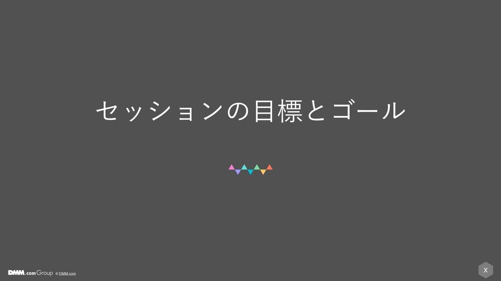 X © DMM.com ηογϣϯͷඪͱΰʔϧ