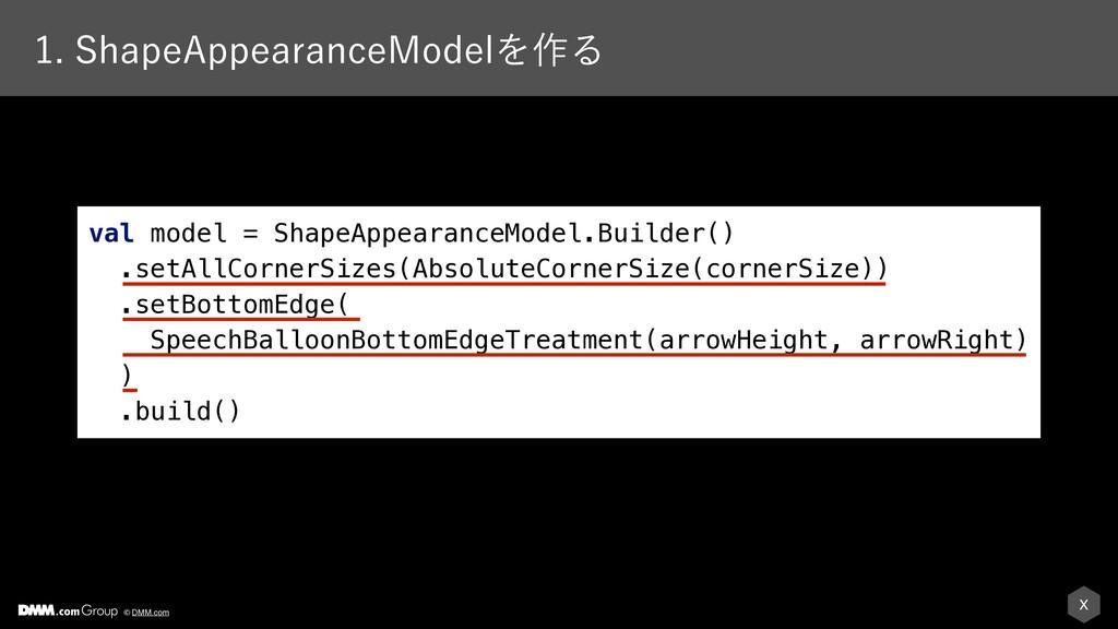 X © DMM.com val model = ShapeAppearanceModel.Bu...
