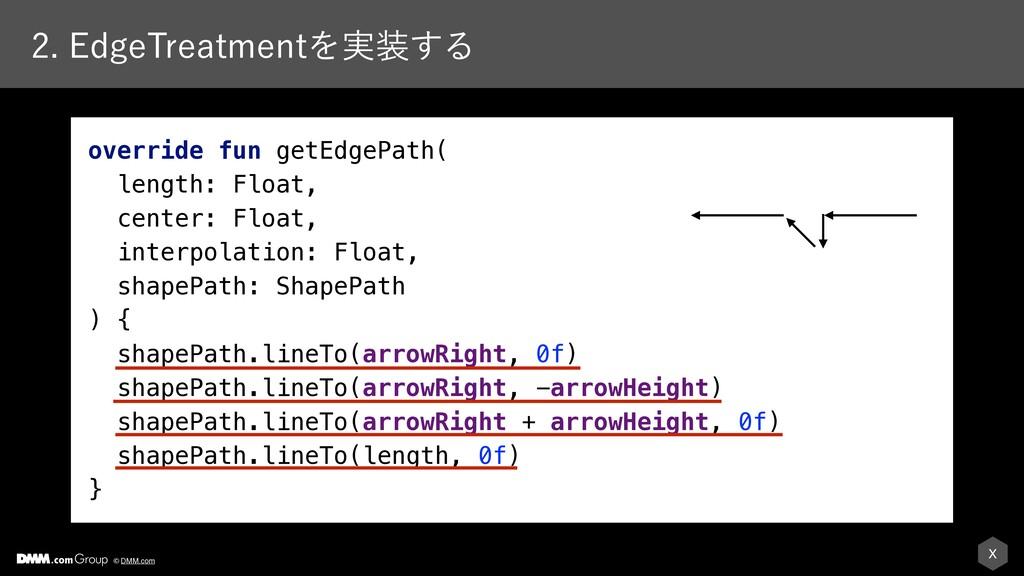 X © DMM.com override fun getEdgePath( length: F...