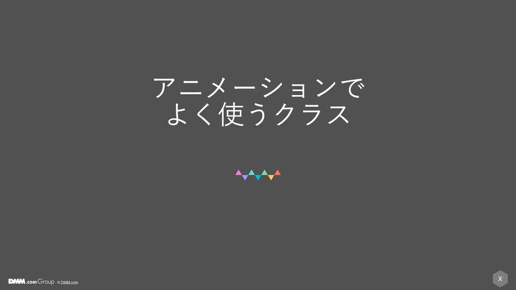 X © DMM.com ΞχϝʔγϣϯͰ Α͘͏Ϋϥε