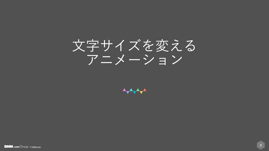 X © DMM.com จαΠζΛม͑Δ Ξχϝʔγϣϯ