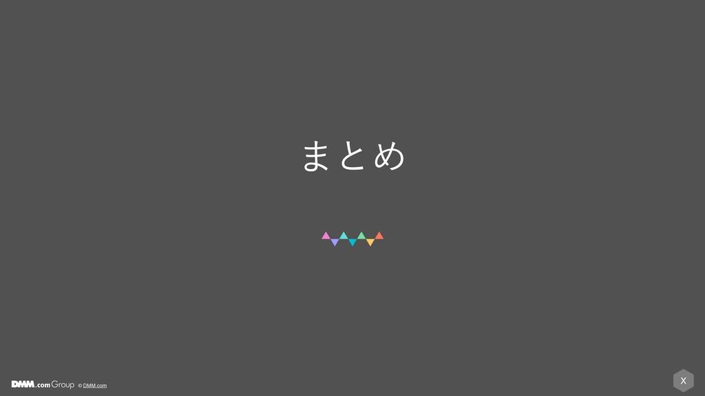 X © DMM.com ·ͱΊ