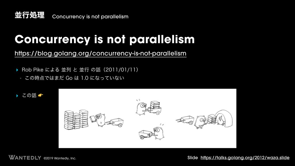 ©2019 Wantedly, Inc. Concurrency is not paralle...