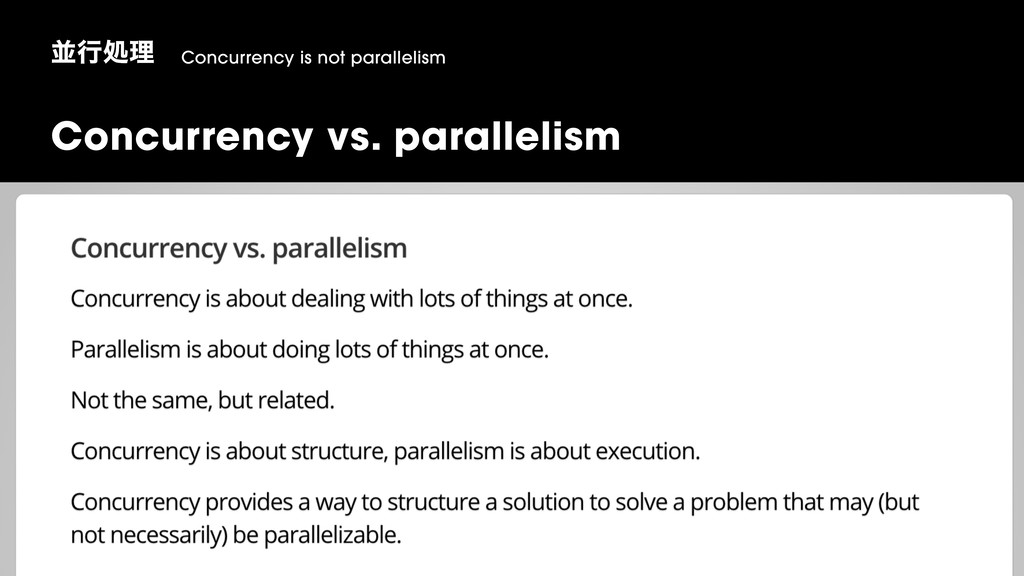 ©2019 Wantedly, Inc. Concurrency vs. parallelis...