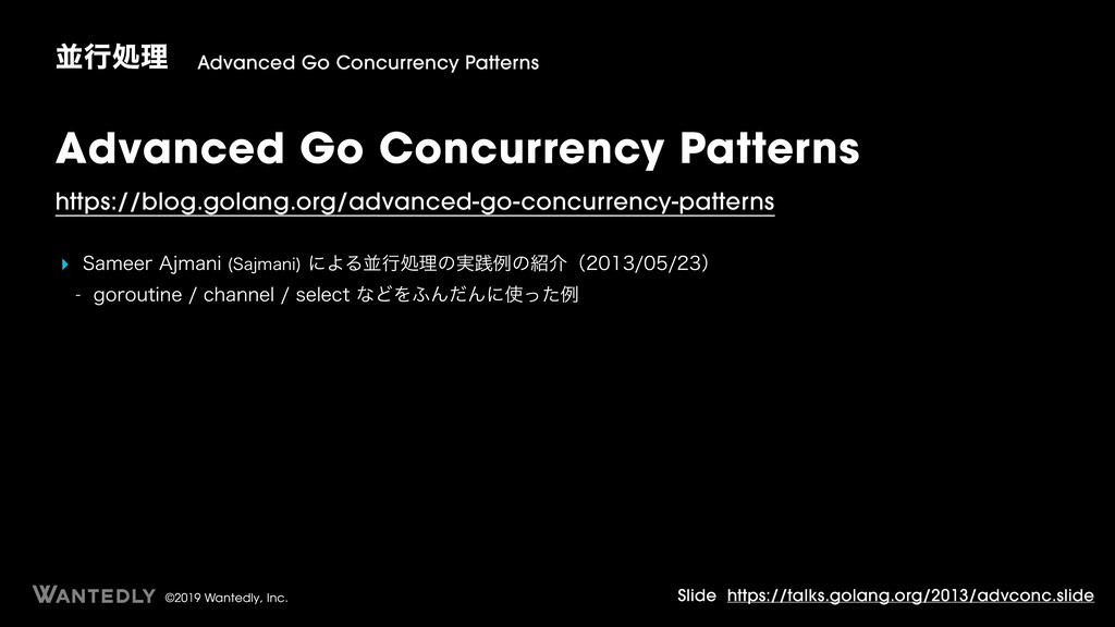 ©2019 Wantedly, Inc. Advanced Go Concurrency Pa...