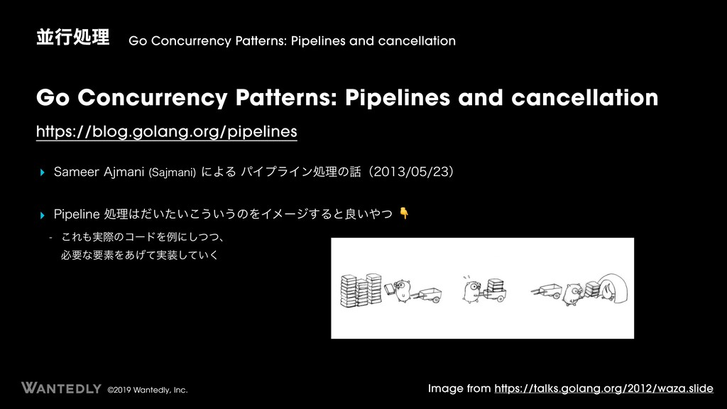 ©2019 Wantedly, Inc. Go Concurrency Patterns: P...