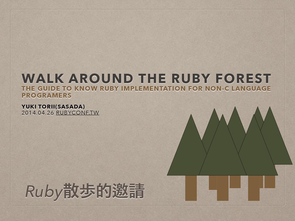 YUKI TORII(SASADA) 2014.04.26 RUBYCONF.TW WALK ...