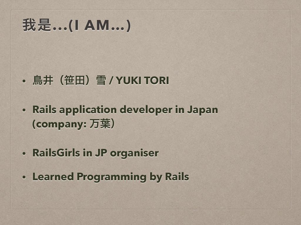զੋ...(I AM…) • ௗҪʢాʣઇ / YUKI TORI • Rails appl...