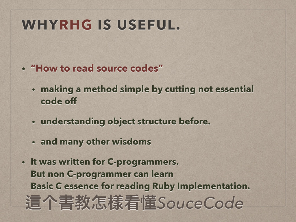 """WHYRHG IS USEFUL. • """"How to read source codes"""" ..."""