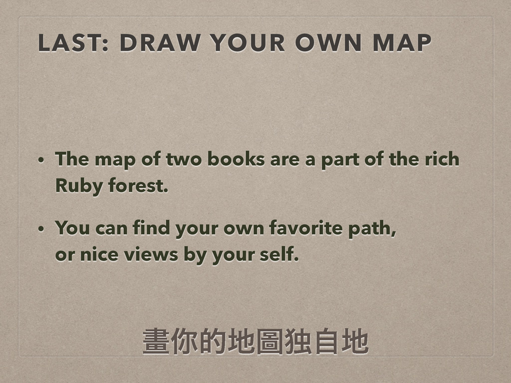 LAST: DRAW YOUR OWN MAP • The map of two books ...