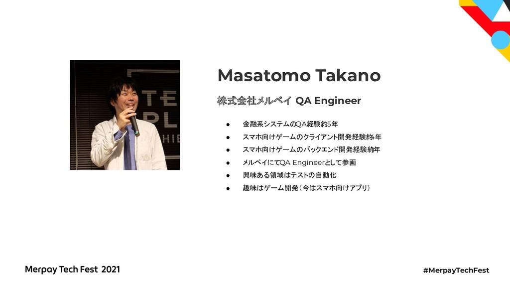 #MerpayTechFest 株式会社メルペイ QA Engineer Masatomo T...