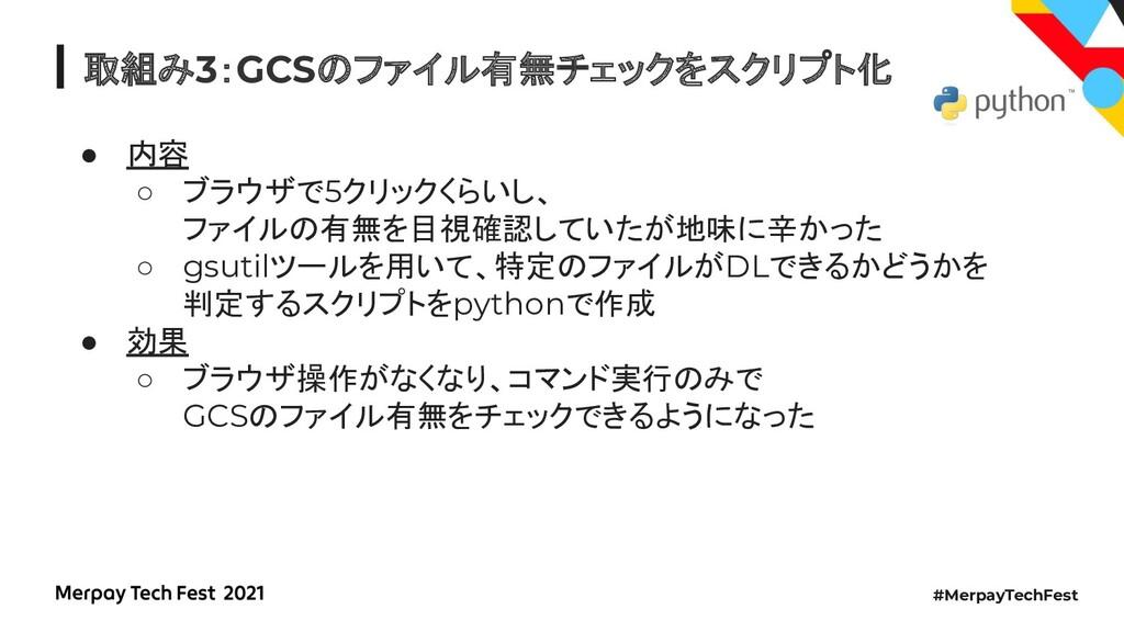 #MerpayTechFest 取組み3:GCS ファイル有無チェックをスクリプト化 ● 内容...